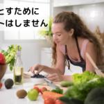 ダイエットはしない-一生続ける食習慣-