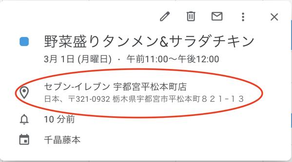 スクリーンショット 2021 03 01 20 09 38