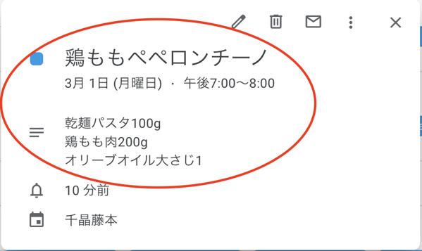 スクリーンショット 2021 03 01 20 12 31