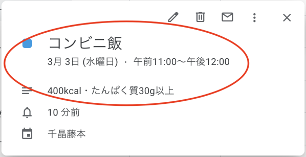 スクリーンショット 2021 03 01 20 13 51