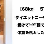 【68kg→57kg】コーチングで11kgやせた体験談