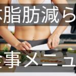 落ちない体脂肪を減らす食事メニューの作り方のポイント